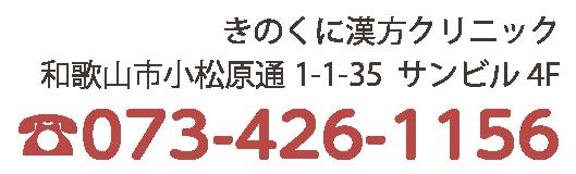 tel:073-426-1156
