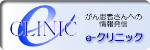 e-clinic